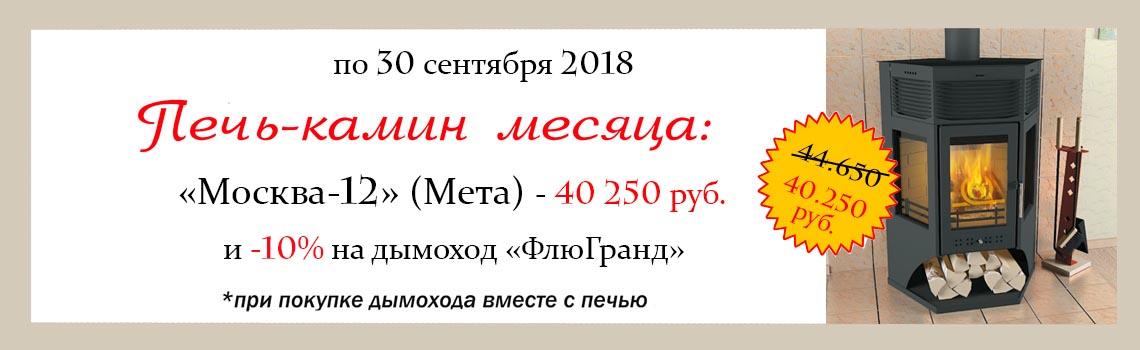 Печь-камин Москва 12